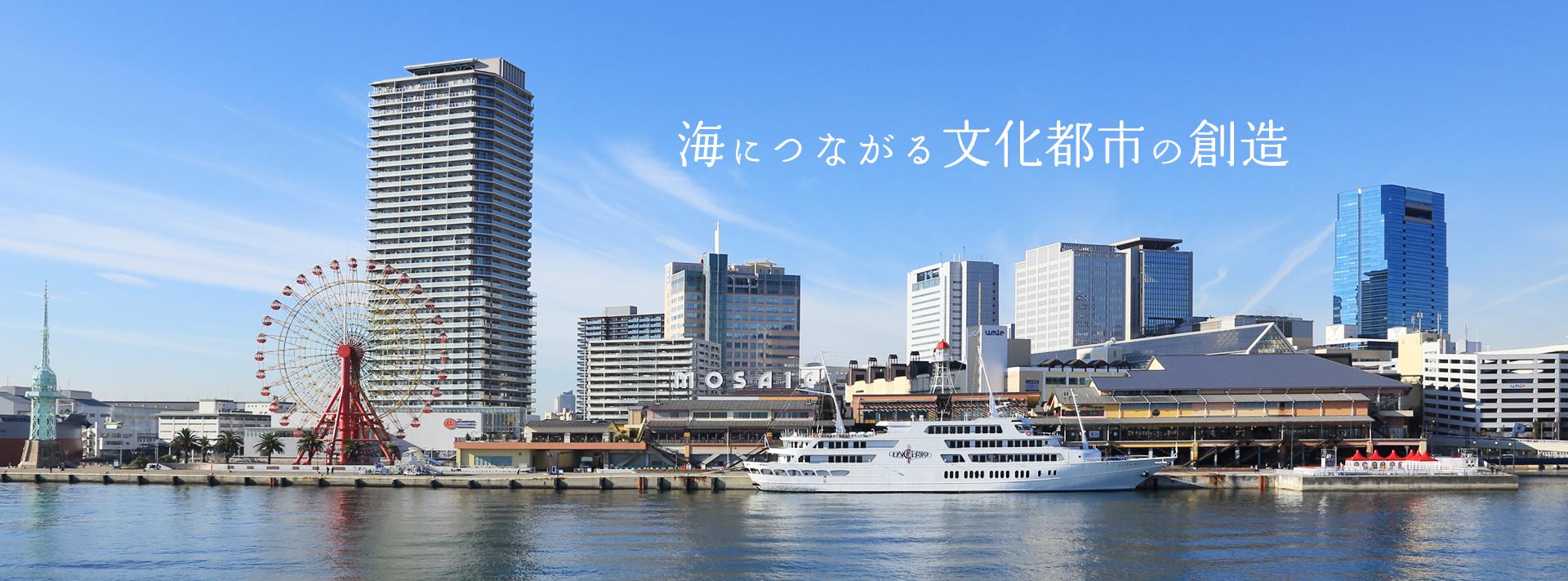 神戸ハーバーランド株式会社