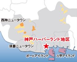 神戸ハーバーランド地区