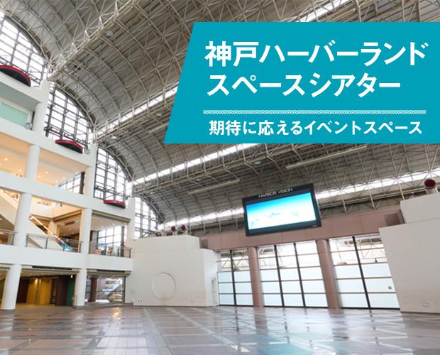 神戸ハーバーランドスペースシアター 期待に応えるイベントスペース